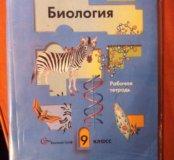 Рабочая тетрадь по биологии (все задания выполнены