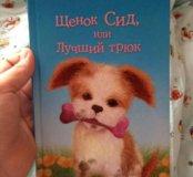 "Книга ""щенок Сид или Тучший трюк"