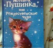 """Книга""""котёнок Пушинка или Рождественское чудо"""""""