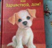 """Книга """"щенок Гарри или Здравствуй,дом"""""""