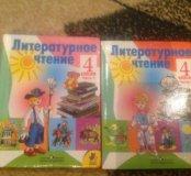 Книга по литературному чтению за 4 класс  1и2часть