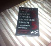 Ангро-русский словарь