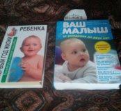 """Новые книги """"первый год жизни ребенка"""""""