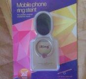 """Подставка для телефона """"iRing"""""""