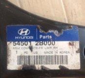 Рычаг передней подвески нижний правый, Hyundai San