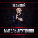 Мигель Арутюнян