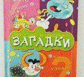 Книга 《 Русские народные загадки 》