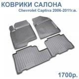Коврики салона Chevrolet Captiva 2006-2011г.в.
