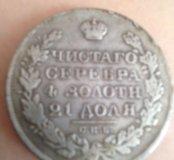 Монета 1828год
