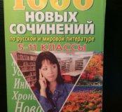 1000 новых сочинений