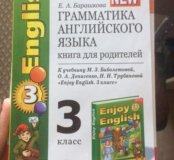 Грамматика английского языка 3 класс