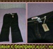 Новые джинсы бонприкс