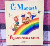 """Маршак """"Разноцветная книга"""""""