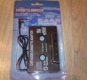 Новый кассетный адаптер.