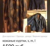Кожаные куртки S, М, L