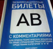 Экзаменационные билеты
