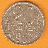 СССР 20 копеек 1987