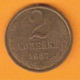 СССР 2 копейки 1987