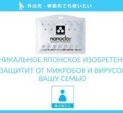 Средство защиты от гриппа и вирусов Nanoclo2