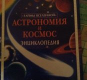 Книга Астрономия и космос