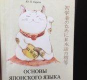 Учебник по японскому языку