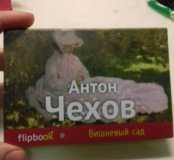 "Антон Чехов ""Вишнёвый сад"".flipbook"