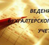 Ведение бухгалтерского учёта
