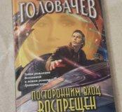 Книги Головачева