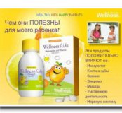 Мультивитами и омега-3 для детей
