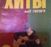 Сборник аккордов Хиты под гитару
