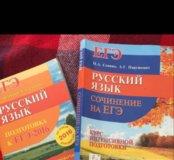 Русский Язык Сенина