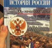 История России 9 класс Данилов Косулин