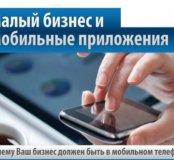 Мобильные приложения под ключ
