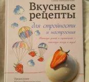 Абсолютно новая книга Вкусные рецепты