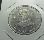 СССР юбилейный 1 рубль 1983 год (Терешкова)