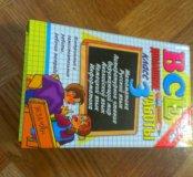 Решебник для родителей 3 класс