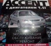 Книга по ремонту Hyundai Accent 1.5i.
