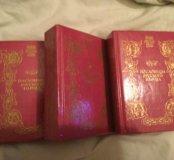 Пословицы В.Даля в 3-х томах