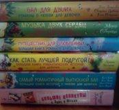 Книги (новые) для девочек 12+
