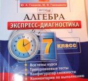 Подготовка к огэ По алгебре