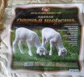 Новое одеяло, овечья шерсть.