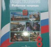 Обществознание 8кл р.т Котова