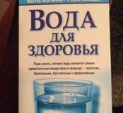 Книга по здоровью