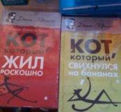 """Две новые книги """"Кот, который..."""""""