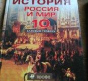 Учебник по истории 10 класс (Волобуев , Рогожкин)