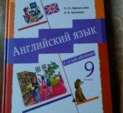 Учебник по английскому языку 9 класс Афанасьева