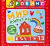 Книга для раннего развития детей (+0)