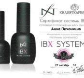 Мастер по укреплению ногтей IBX SYSTEM.