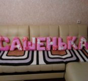 Буковки подушки