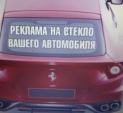 реклама на стекле